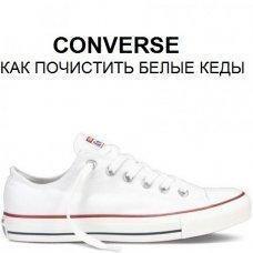 Как почистить белую обувь (Кеды)